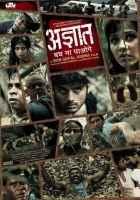Agyaat Wallpaper Poster