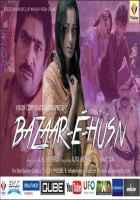 Bazaar E Husn Image Poster