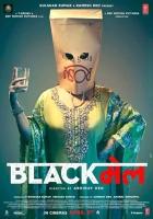 Blackmail (2018) Photos