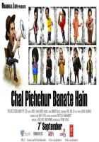 Chal Pichchur Banate Hain Photos Poster