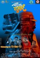 Chalu Dya Tumcha (Marathi) Photos