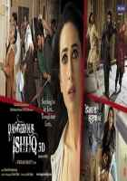 Dangerous Ishq Images Poster