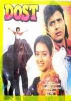 Dost (1989) Mithun Chakraborty Poster