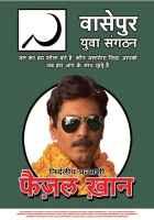 Gangs Of Wasseypur 2 Images Poster