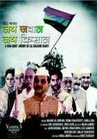 Jai Jawaan Jai Kisaan  Poster
