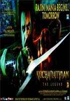 Kochadaiyaan Photo Poster