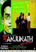 Manjunath Wallpaper Poster