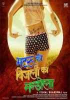 Matru Ki Bijlee Ka Mandola Image Poster