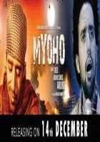 Myoho Photo Poster