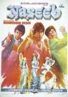 Naseeb (1981) Wallpaper Poster