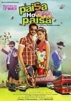 Paisa Ho Paisa  Poster