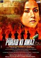 Purab Ki Awaz Urmila Mahanta Poster