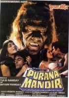 Purana Mandir Photos