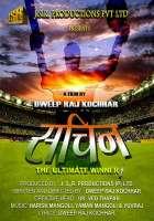 Sachin The Ultimate Winner Photos