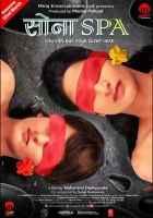 Sona Spa Photos Poster