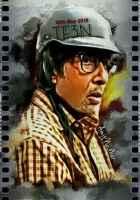 TE3N Amitabh Bachchan Poster