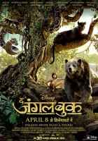 The Jungle Book Photos