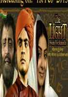 The Light Swami Vivekananda First Look Poster