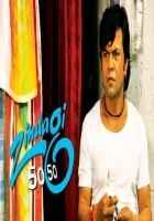 Zindagi 50 50 Rajpal Yadav Poster