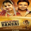 Babuji Ek Ticket Bambai Poster Bharti Sharma Rajpal Yadav image