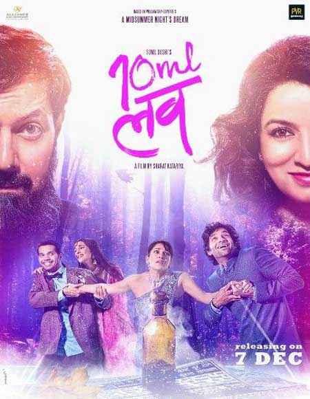 10ml Love Poster