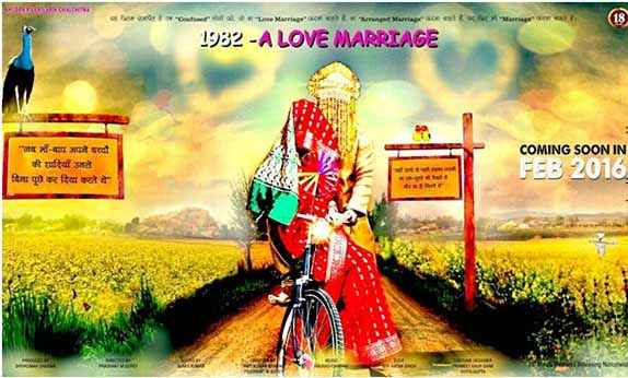 1982 A Love Marriage Poster