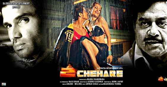2 Chehare Image Poster