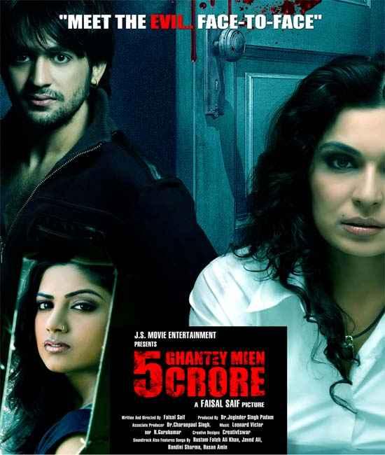 5 Ghantey Mein 5 Crore Abhishek Kumar Meera Poster