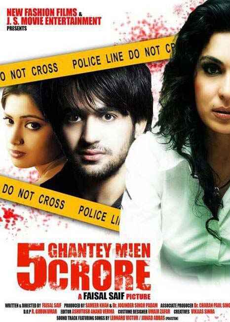 5 Ghantey Mein 5 Crore Images Poster