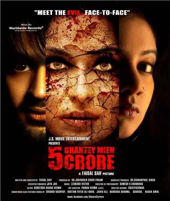 5 Ghantey Mein 5 Crore Poster