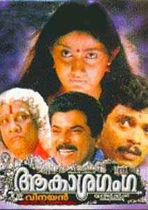 Aakasha Ganga Poster