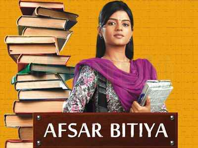 Afsar Bitiya (2011)  Poster