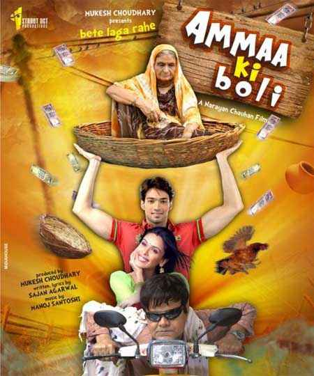 Ammaa Ki Boli Photos Poster