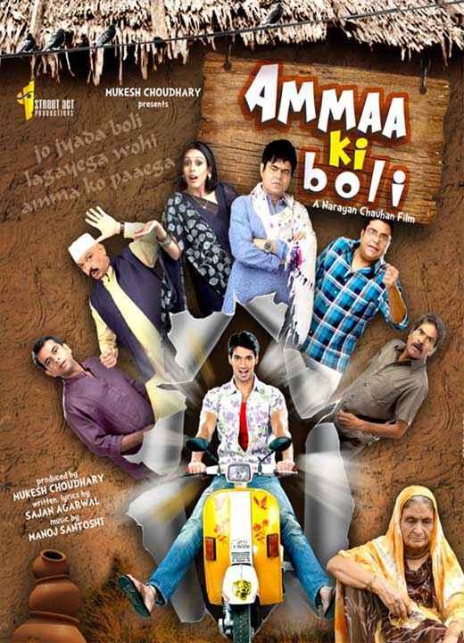 Ammaa Ki Boli  Poster