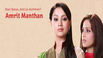 Amrit Manthan (2012) Image Poster