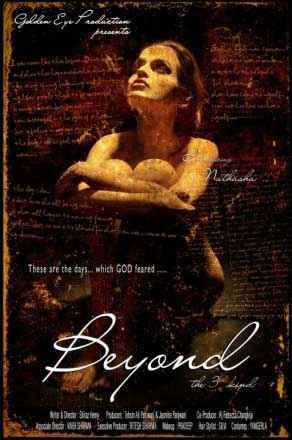 Beyond - The Third Kind Nathasha Topless Wallpaper Poster