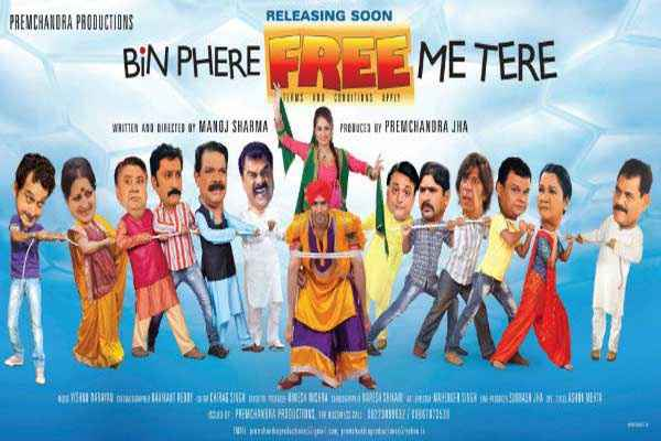 Bin Phere Free Me Ttere Photos Poster
