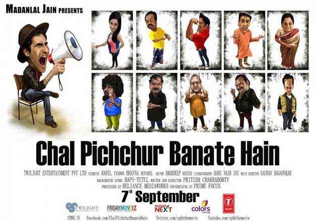 Chal Pichchur Banate Hain Photos Poster