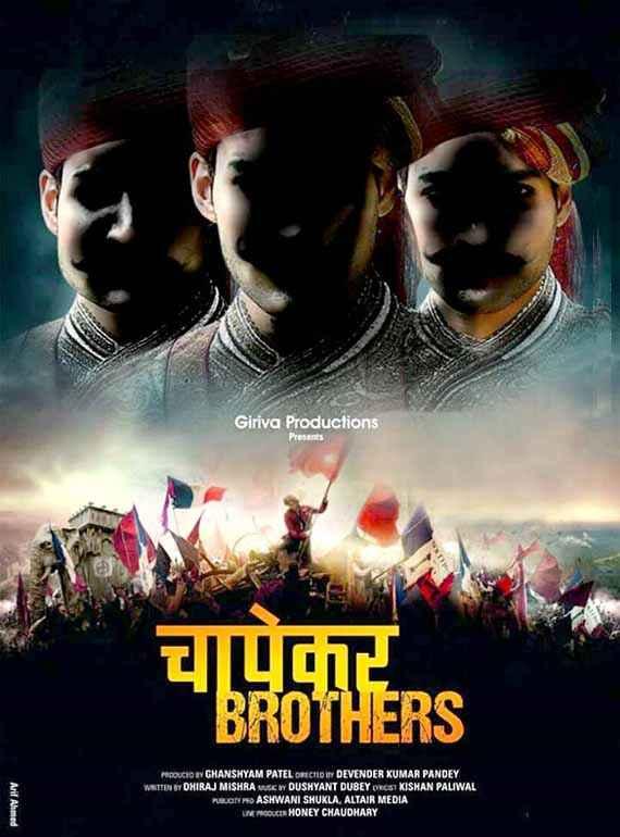 Chapekar Brothers Poster