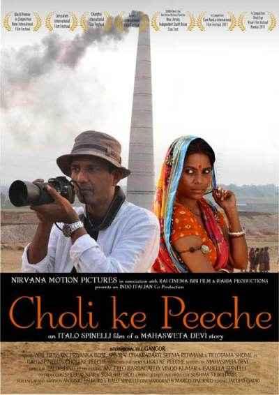 Choli Ke Peeche Poster