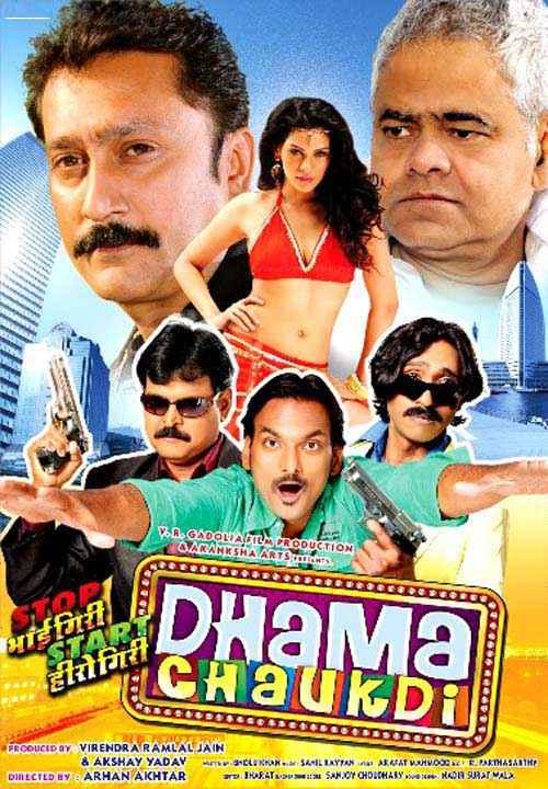 Dhama Chaukdi Poster