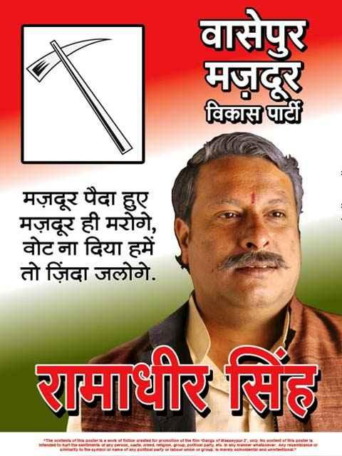 Gangs Of Wasseypur 2 Photos Poster
