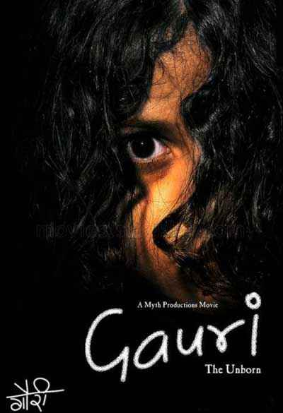 Gauri The Unborn Poster