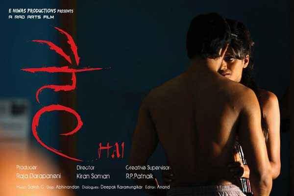 Hai Hot Poster
