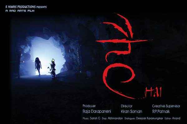 Hai Images Poster