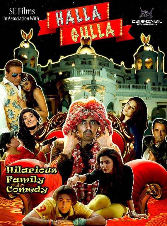 Halla Gulla Wallpaper Poster