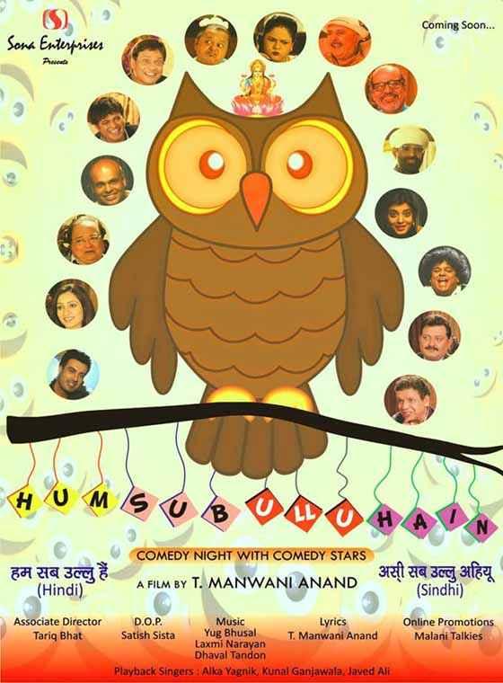 Hum Sab Ullu Hain Image Poster