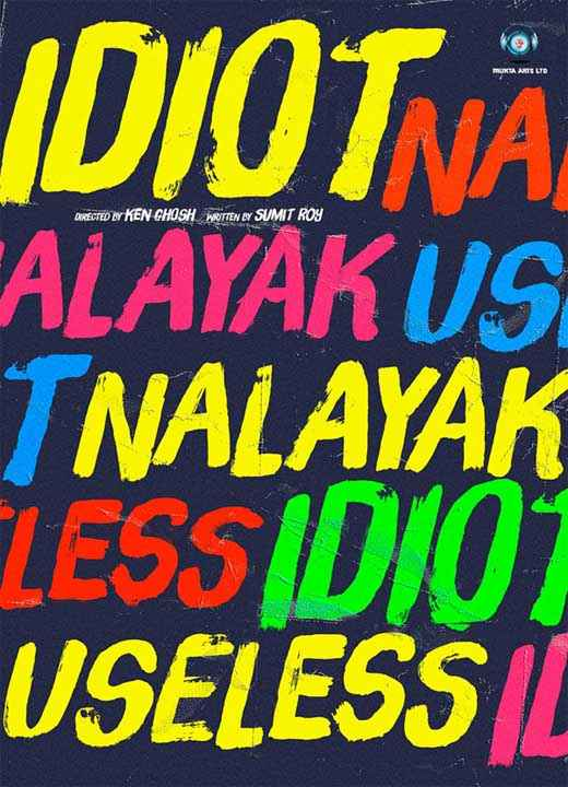 Idiot Nalayak Useless Poster