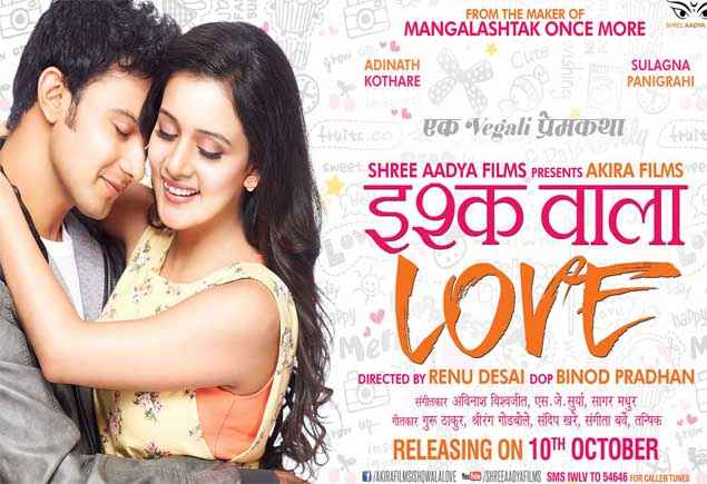 Ishq Wala Love Wallpaper Poster