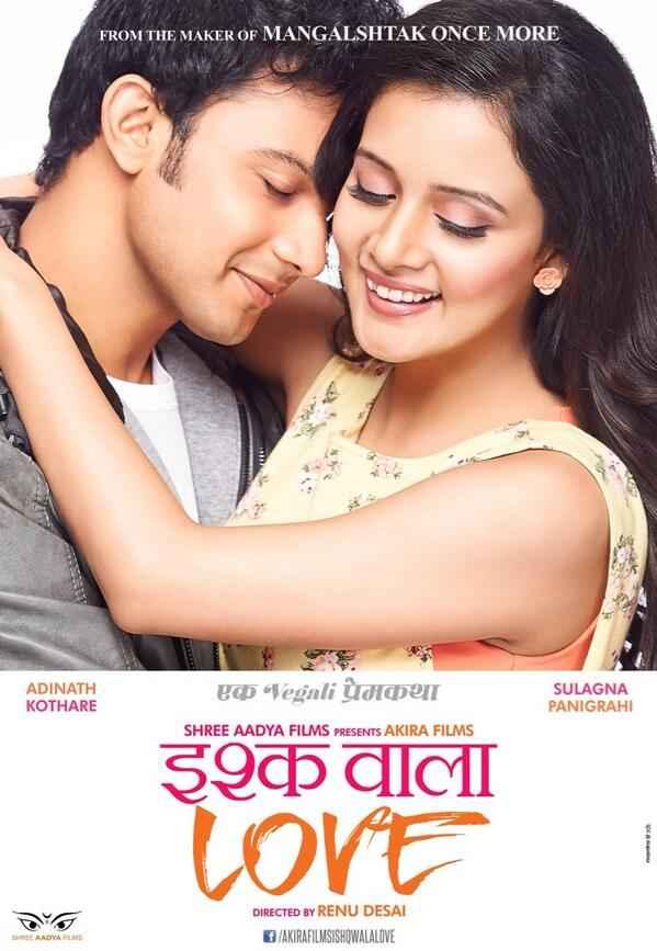 Ishq Wala Love Poster